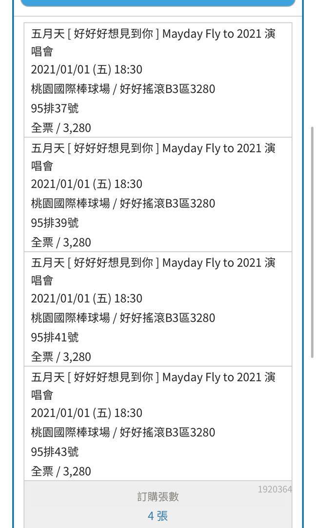 代購五月天 2021/01/01好想見到你演唱會門票