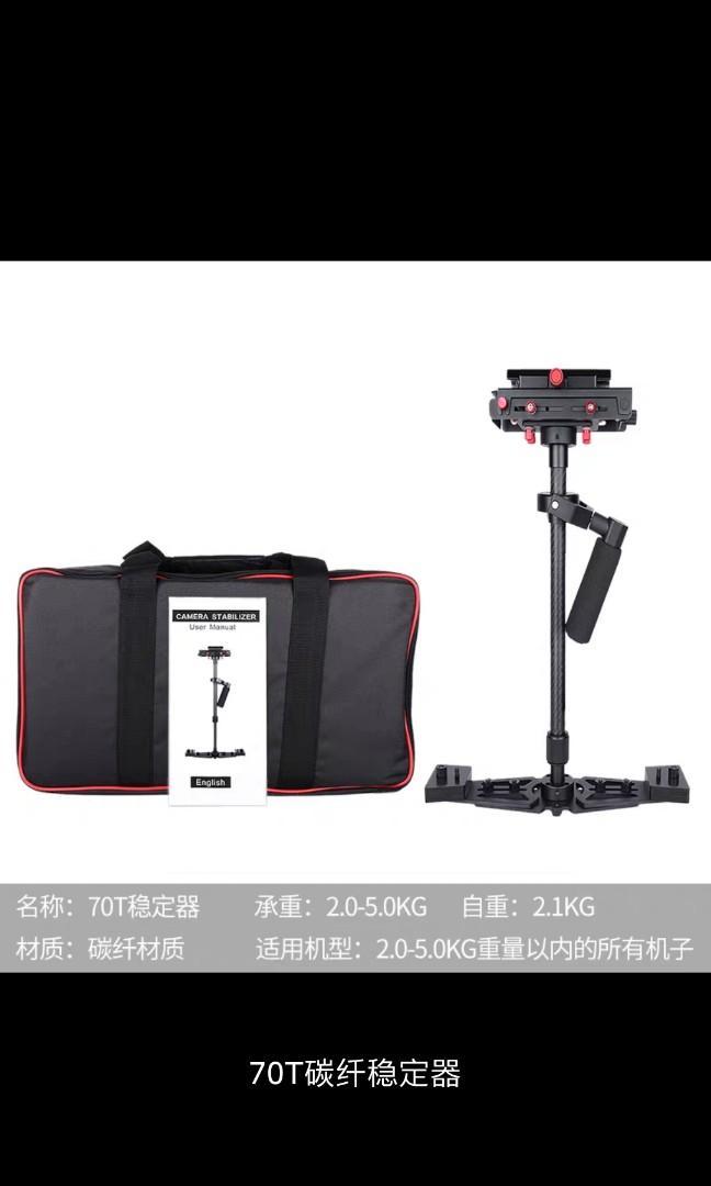 相機穩定器(狼王70T)
