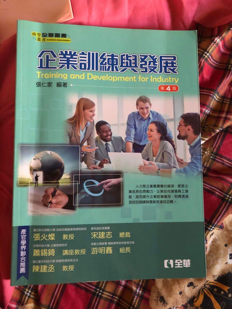 企業訓練與發展