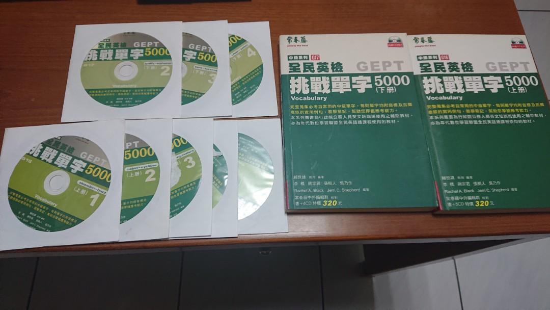 常春藤 全民英檢中級 挑戰單字 5000 上下冊