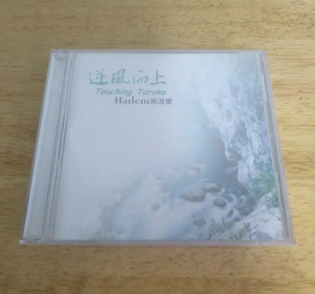 庾澄慶 逆風而上 CD