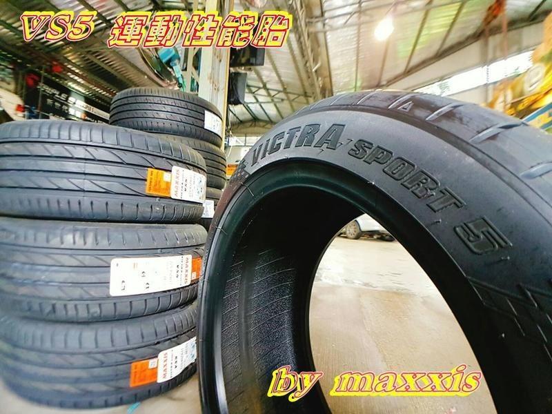 巨大車材 MAXXIS運動性能胎 VS5 235/35ZR19 售價$4750/條 歡迎刷卡