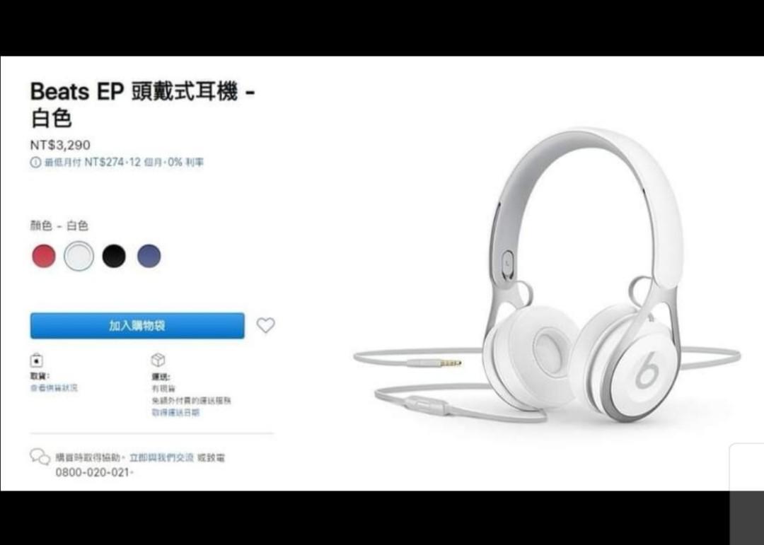 Best EP 有線耳機9成新
