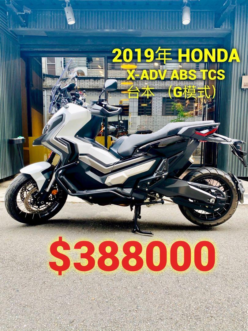2019年 Honda X-ADV ABS TCS 台本 (G模式)車況極新 可分期 免頭款 歡迎車換車 多功能 XADV NC750X 可參考