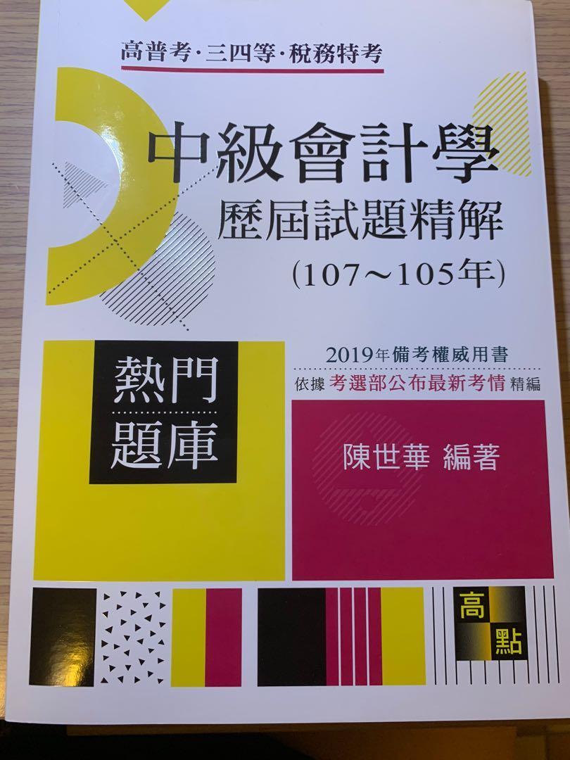 中級會計學歷屆試題-2019