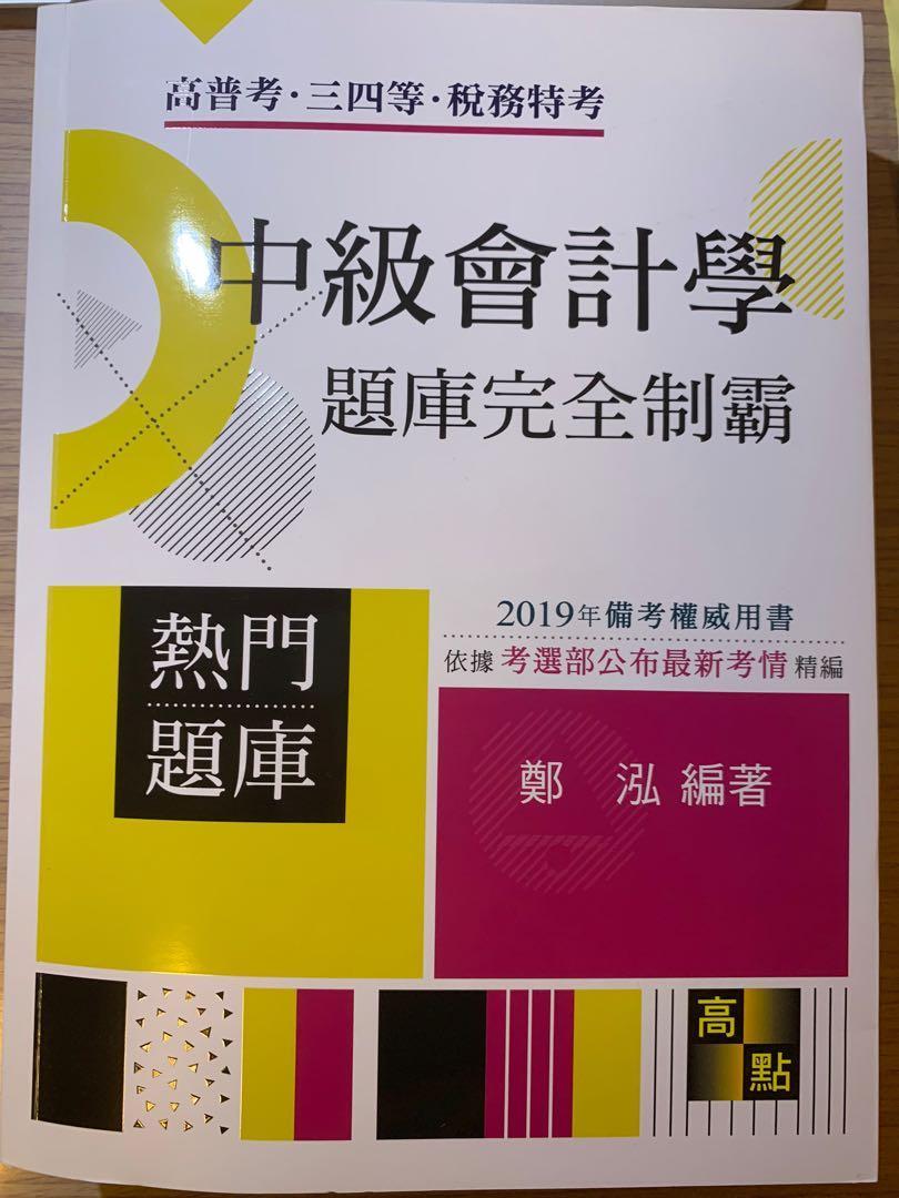 鄭泓-中級會計學題庫完全制霸