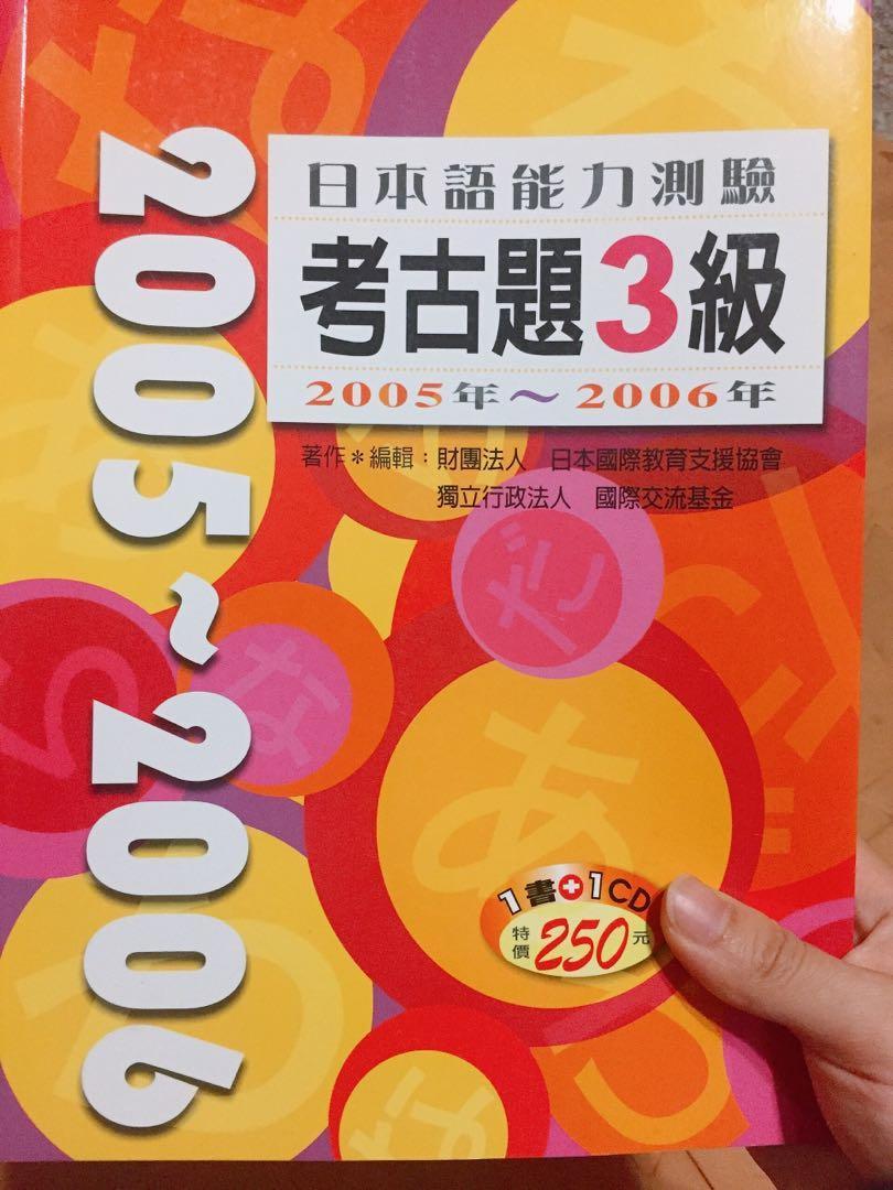日本語能力測驗 考古題3級