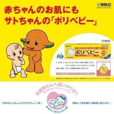 ❤️ 日本🇯🇵代購—日本藥妝 佐藤製藥 嬰兒 濕疹皮膚炎藥膏50g,JP20110300688