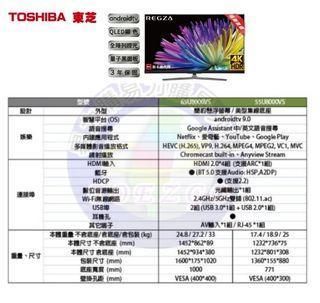 【易力購】TOSHIBA 東芝液晶 55U8000VS 《55吋》全省運送,4 k連網