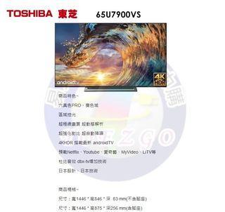 【易力購】TOSHIBA 東芝液晶 65U7900VS《65吋》全省運送,4 k連網