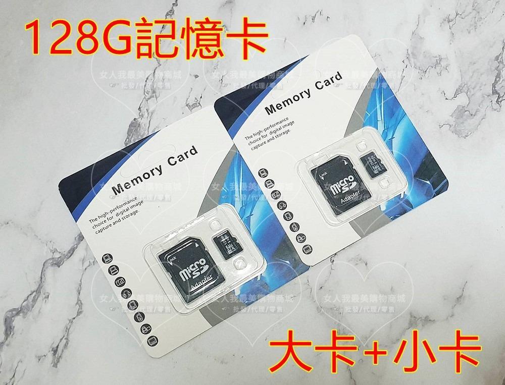 128g記憶卡/手機記憶卡/電腦平板記憶卡/大卡+小卡