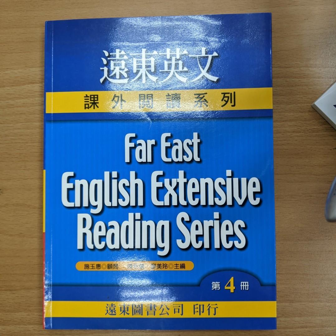 二手//遠東英文課外閱讀