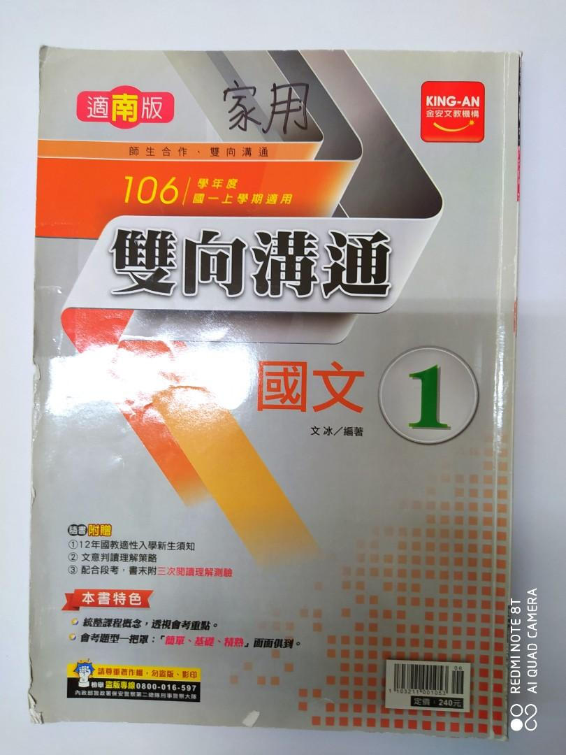 國中國文及英文講義5本