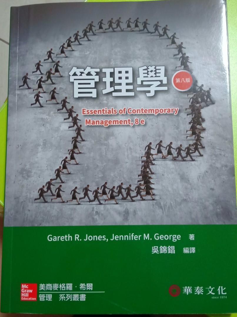 管理學第8版 大學用書 華泰文化