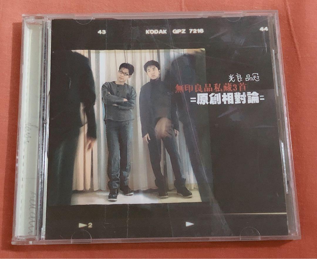 光良品冠 - 原創相對論~二手CD