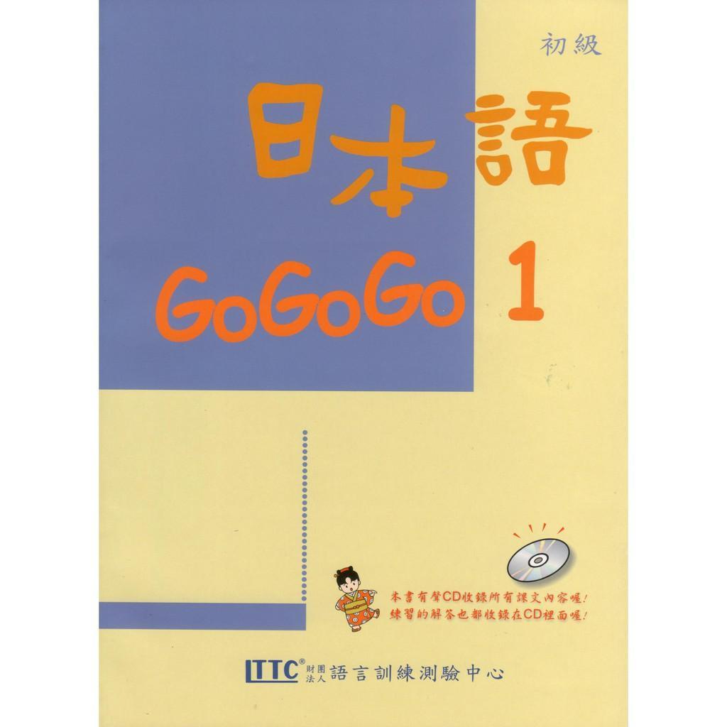 日本語gogogo 1 | 日語課本 | 日文課本 | 學日語 | Japanese
