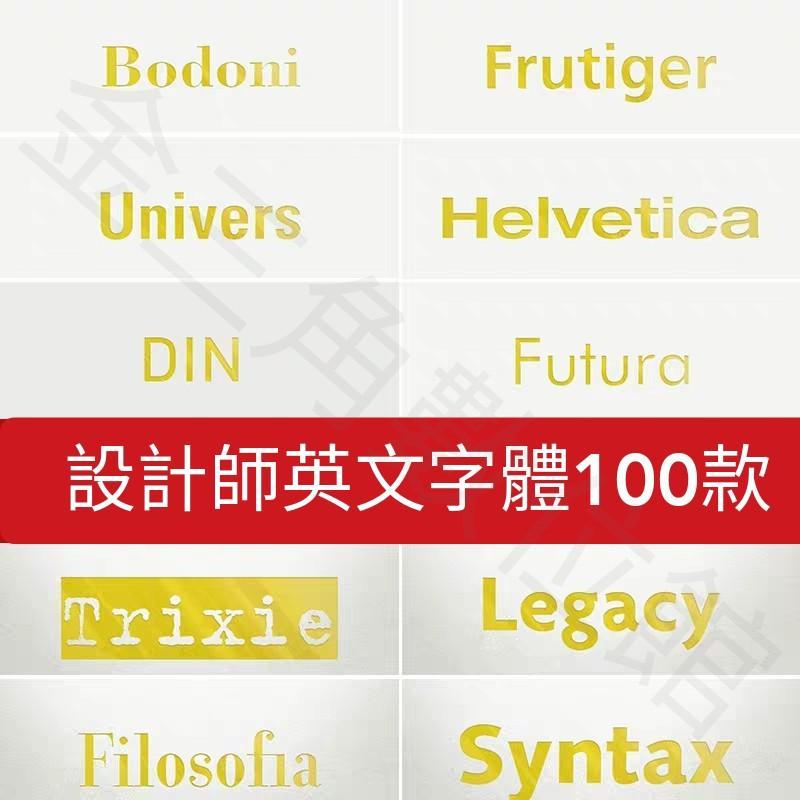 (字體) 設計師常用英文字體合集 100款 美工 海報 cdr 字體 素材 07
