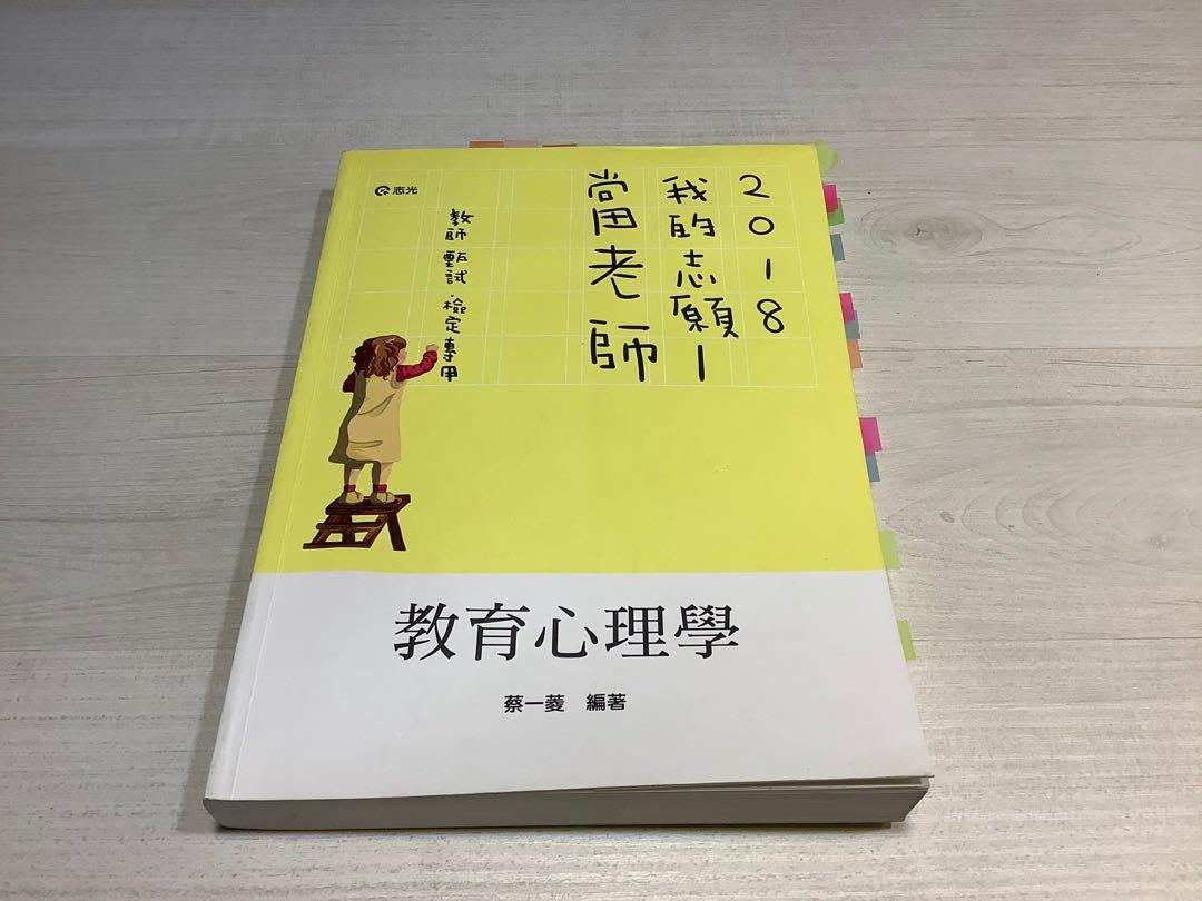 教育心理學 考試用書