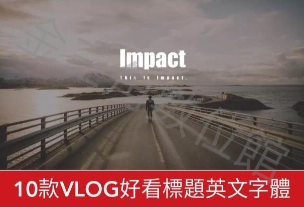 (字體) Vlog/Youtube 影片片頭好看英文字體 素材 05