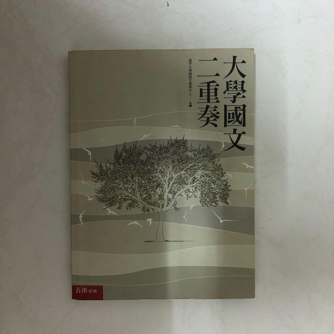 【逢甲大學】大學國文二重奏