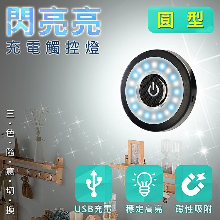 權世界@汽車用品 圓型多功能磁吸LED充電觸控燈LED白藍光共3色可切換式 閱讀照明燈/氣氛燈 Y-978