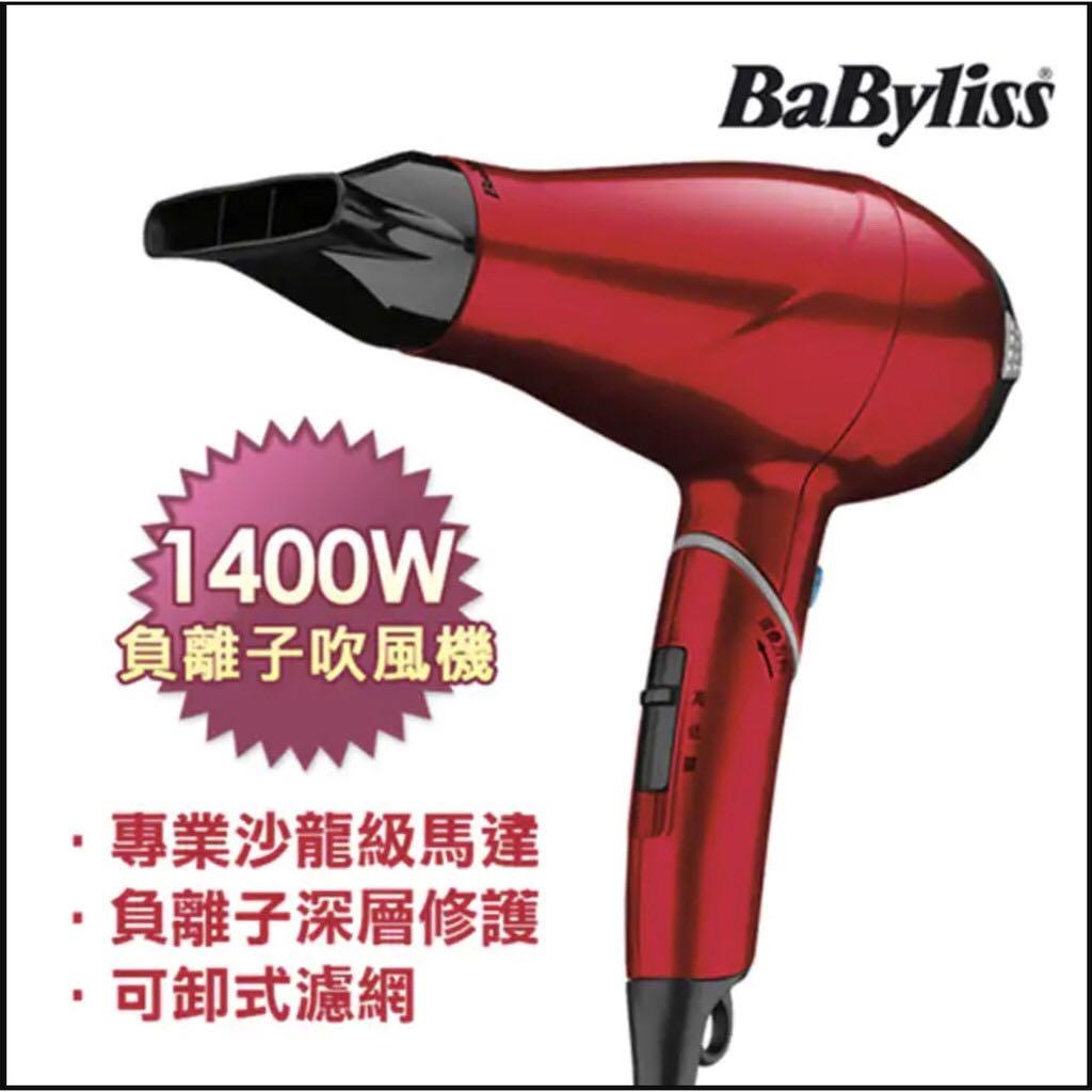Babyliss 專業護髮柔髮負離子吹風機 270 RW