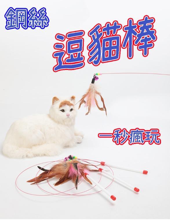 逗貓棒 鋼絲逗貓棒 彩色逗貓玩具 寵物貓咪訓貓棒互動神器 貓咪高韌性雙色羽毛鋼絲逗貓棒 彈性逗貓棒 貓咪玩具 貓玩具