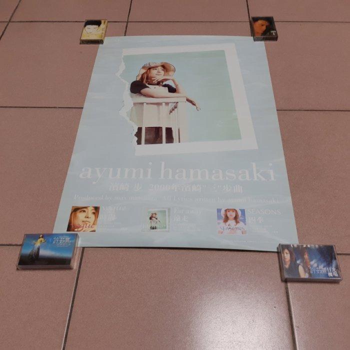 【迷你馬古著鋪】濱崎步 AYU 單曲 遠走 官方海報 買1送4 二手周邊