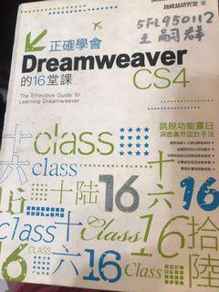 網頁設計 Dreamweaver