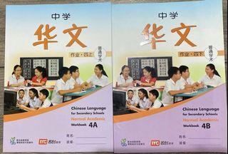 Chinese Workbook S4 NA
