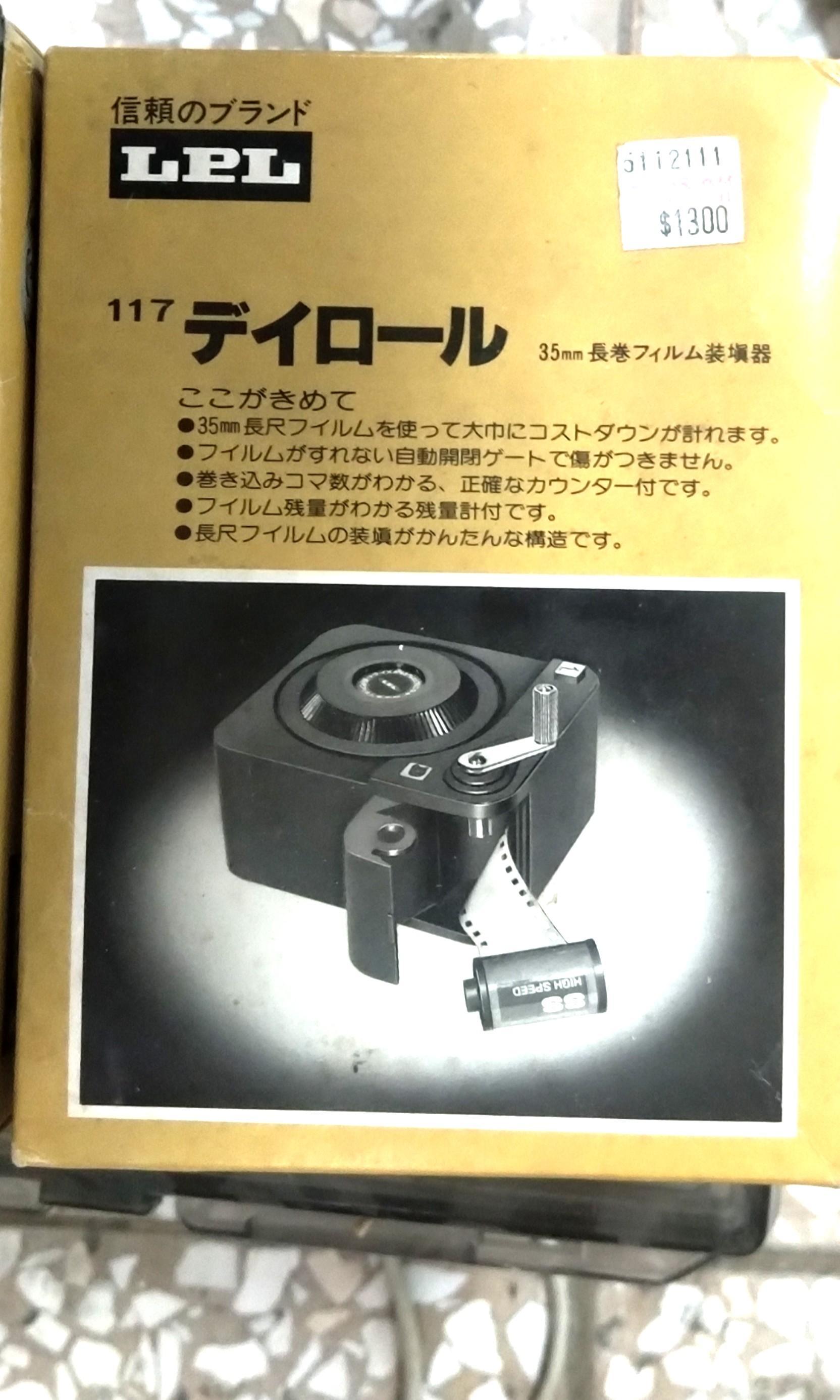 日本製LPL DAYROLL捲片器