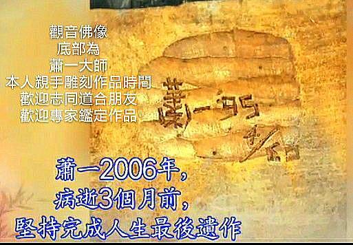 蕭一  大師  遺作(觀音佛像95年4月)