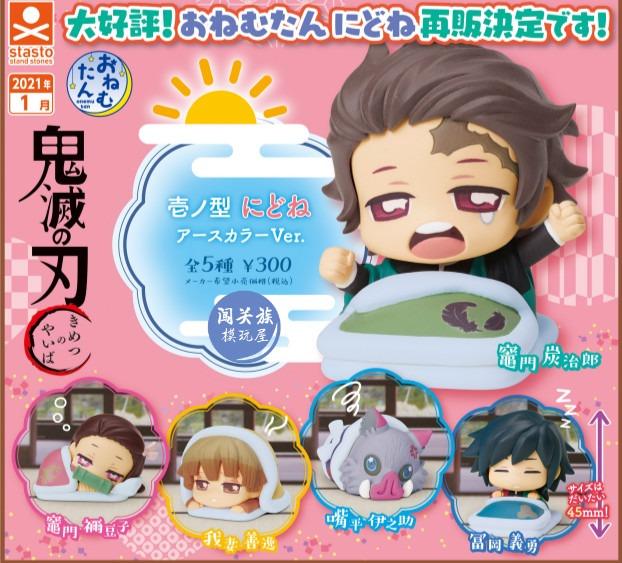 OFFICIAL SANEMI ONLY Demon Slayer Kimetsu no Yaiba Capsule Figure Sleeping