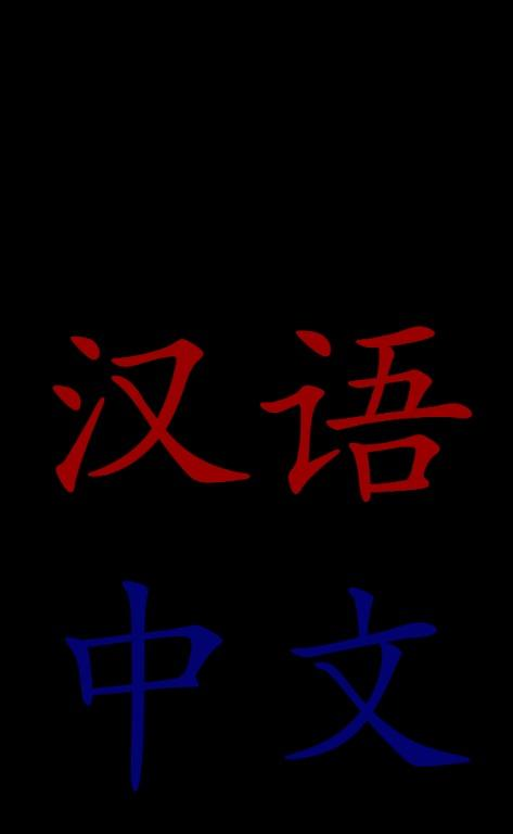 中文文本收集項目-遠程