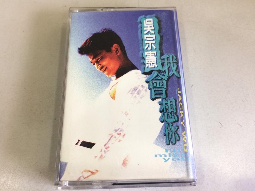 「環大回收」♻二手 卡式錄音帶 早期 絕版【吳宗憲 我會想你】原版卡帶 正版磁帶 音樂專輯 中古 出清