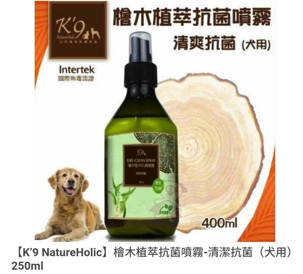 【K'9 NatureHolic】檜木植萃抗菌噴霧-清潔抗菌(犬用)250ml