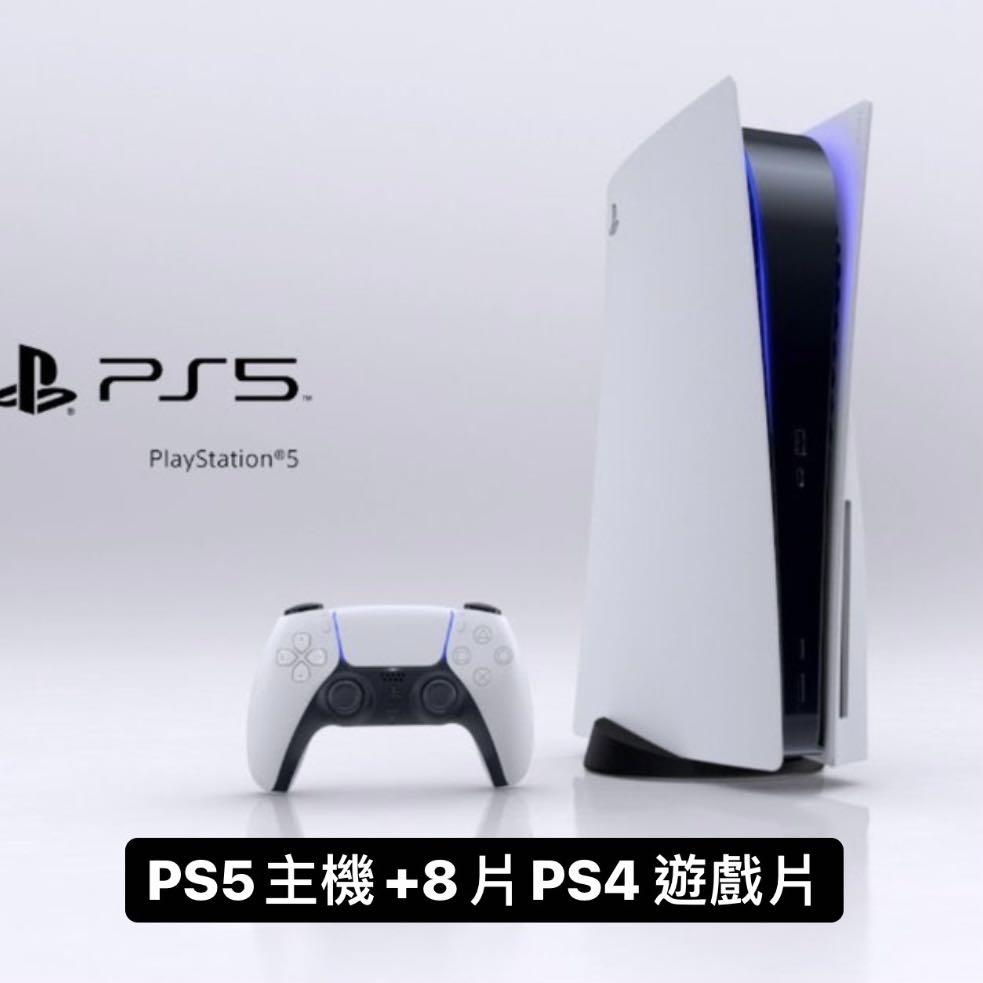 現貨供應 PS5 光碟版主機+PS4 遊戲片8片(不可挑片)