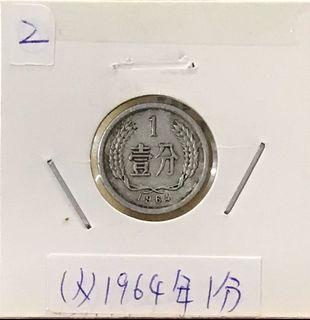 1964年1分人民幣