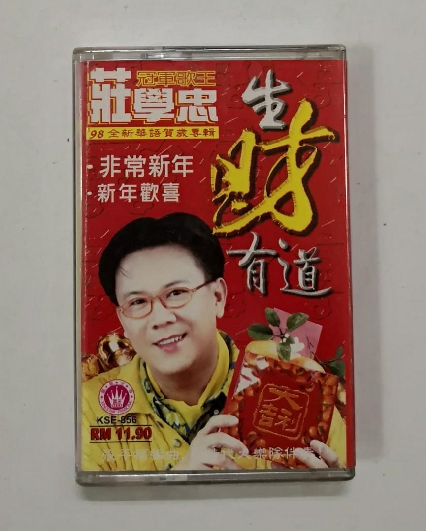 荘学忠Cassette, Music & Media, CD's, DVD's, & Other Media on Carousell