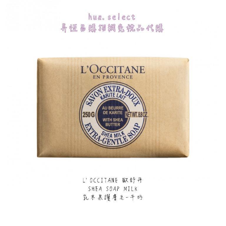 歐舒丹 L'OCCITANE 乳木果護膚皂-牛奶 SHEA SOAP MILK 250G