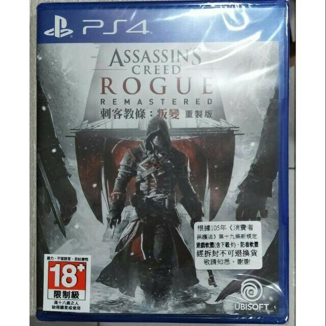 PS4 全新 new 刺客教條 叛變 重製版 Assassin's Creed Rouge Remastered 中文版