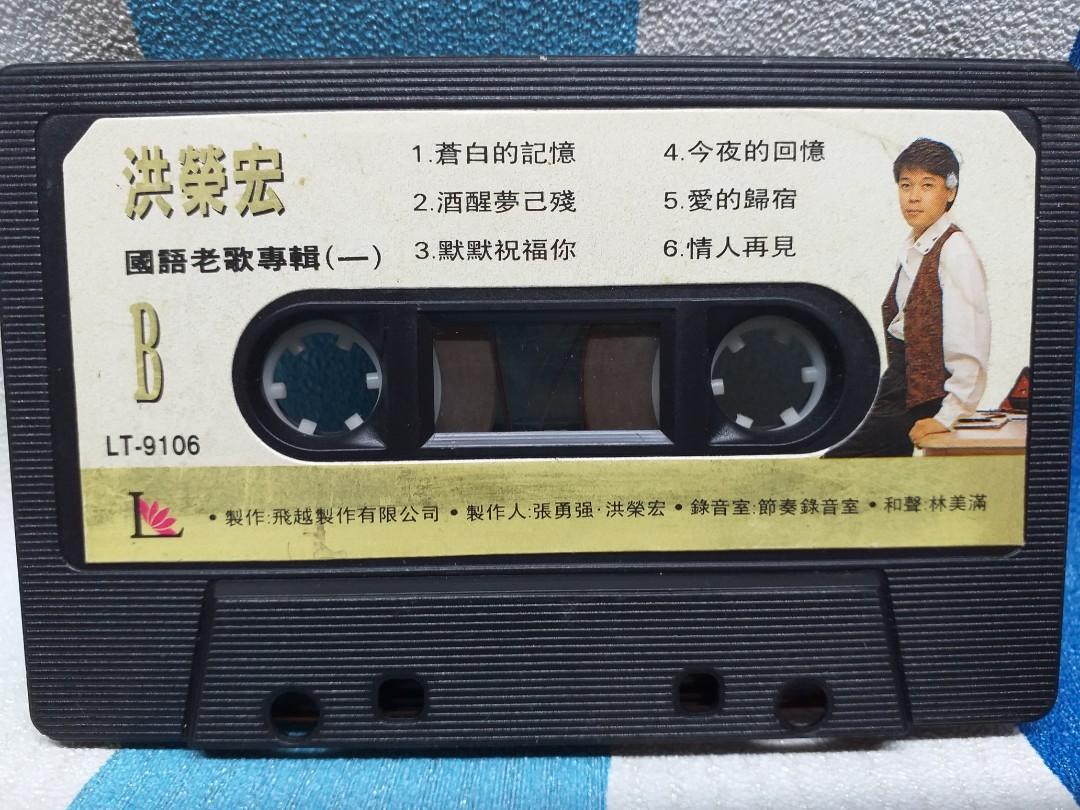 【懷舊卡帶】洪榮宏~國語老歌