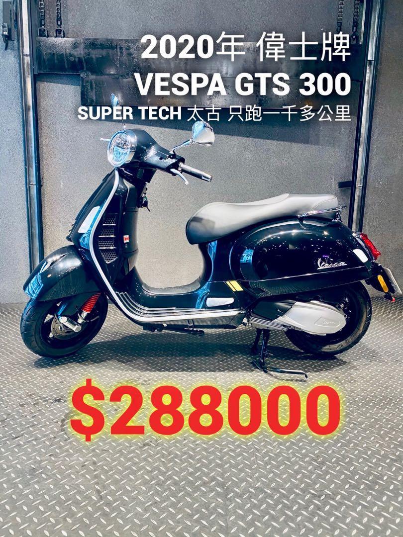 2020年 偉士牌 Vespa GTS 300 SuperTech 太古 只跑一千多公里 可分期 免頭款 歡迎車換車