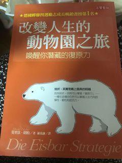 改變人生的動物園之旅🦄書本出清