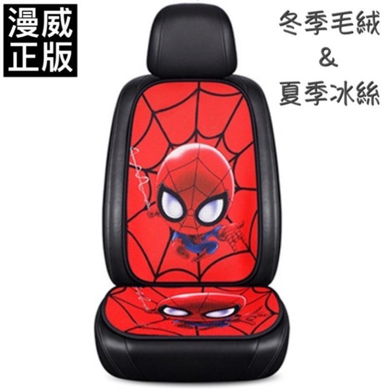 🔥 漫威 Marvel 正版 冰絲 後坐 車用坐墊  車用坐墊 美國隊長 蜘蛛人 鋼鐵人 加菲貓
