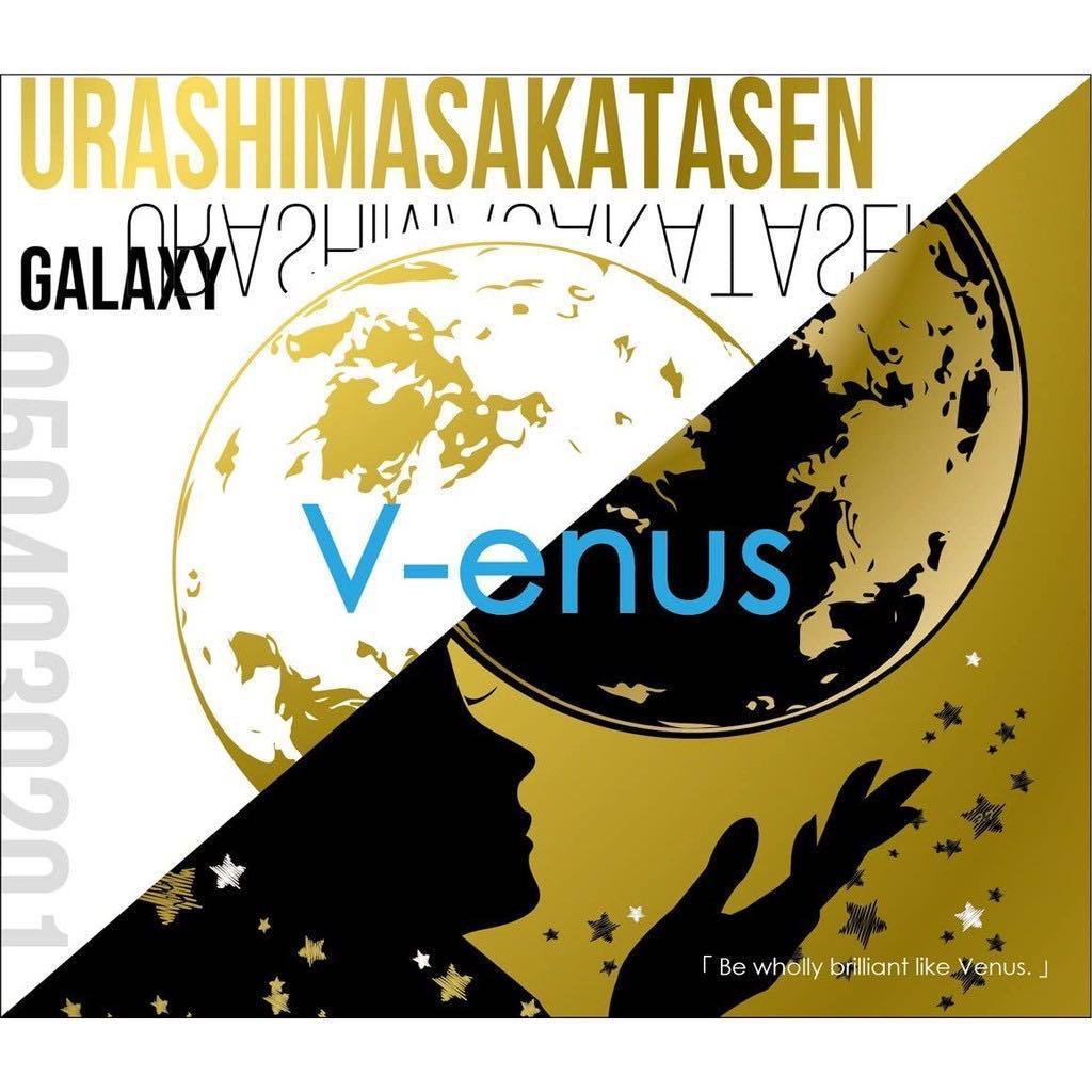 浦島坂田船V-enus初回限定盤A —Amazon限定特典梶裕貴ボイスドラマCD