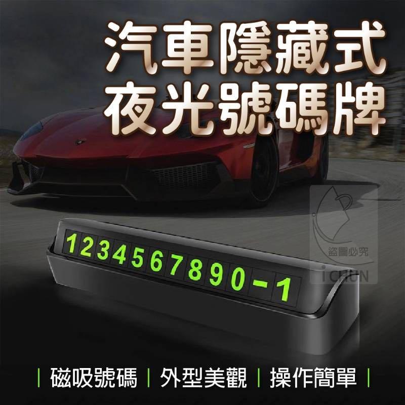 現貨🚗磁吸隱藏式 汽車暫停電話號碼牌☎️