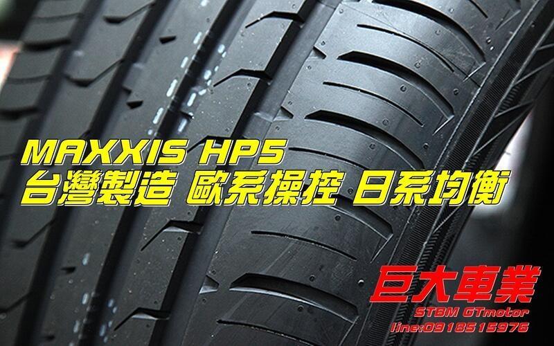巨大車材 MAXXIS HP5 225/50R17 舒適耐用操控 售價$3050/條 歡迎刷卡