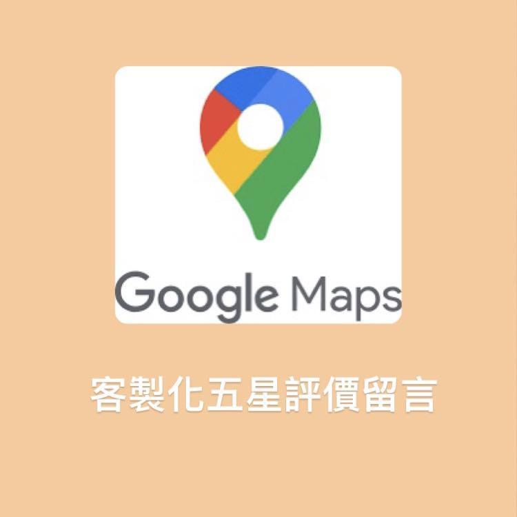 Google map五星評價🥺❤️