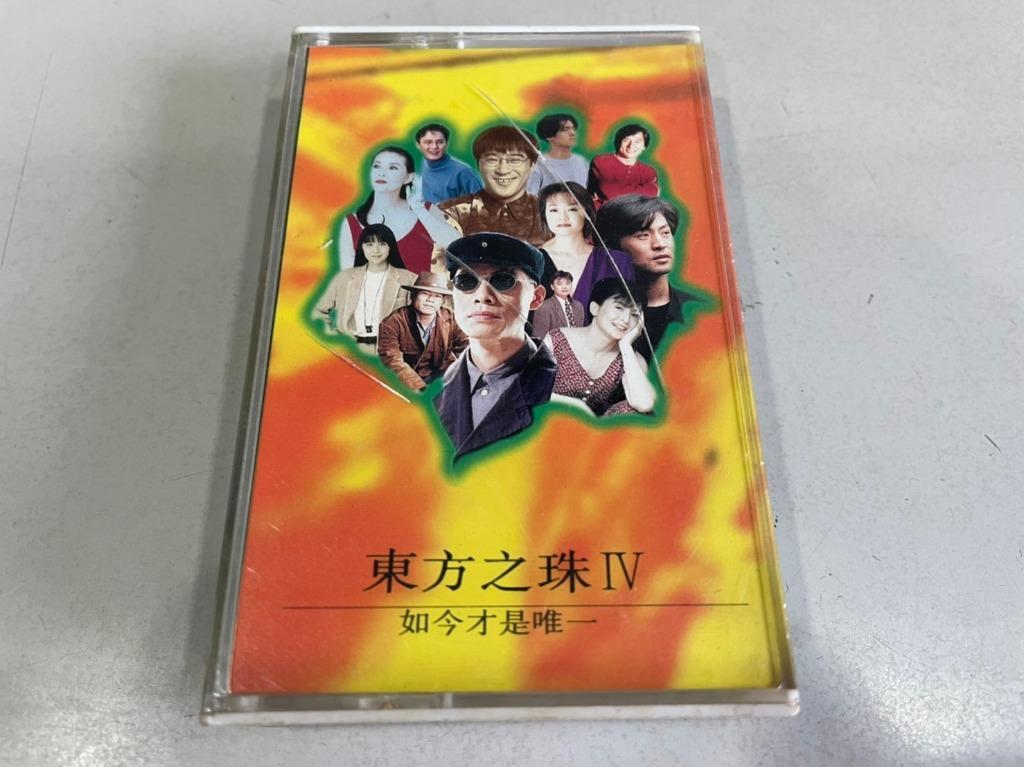 「環大回收」♻二手 卡式錄音帶 早期 絕版【東方之珠 IV 4 如今才是唯一】原版卡帶 正版磁帶 音樂專輯 請先詢問